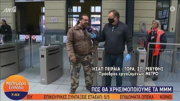 Καλημέρα Ελλάδα: Πώς θα χρησιμοποιούνται τα ΜΜΜ