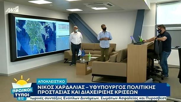 Το στρατηγείο αντιμετώπισης φυσικών καταστροφών της Πολιτικής Προστασίας – ΠΡΩΙΝΟΙ ΤΥΠΟΙ - 11/10/2020