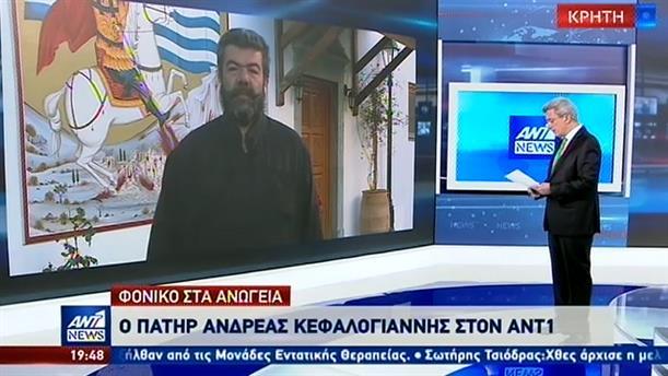 """Παπα-Ανδρέας Κεφαλογιάννης στον ΑΝΤ1: η οπλοκατοχή στην Κρήτη είναι """"έθιμο που έχει ξεφύγει"""""""