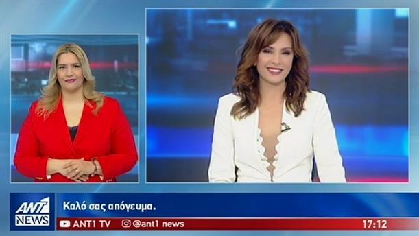 ANT1 NEWS 18-03-2019 ΣΤΗ ΝΟΗΜΑΤΙΚΗ