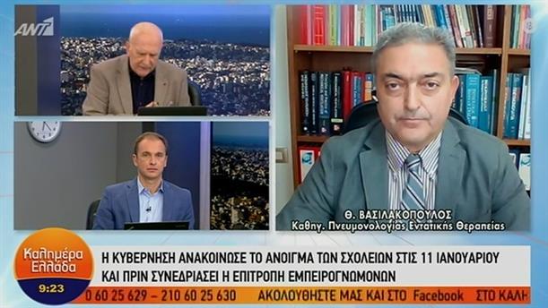 Θεόδωρος Βασιλακόπουλος - καθηγητής πνευμονολογίας εντατικής θεραπείας – ΚΑΛΗΜΕΡΑ ΕΛΛΑΔΑ - 04/01/2021