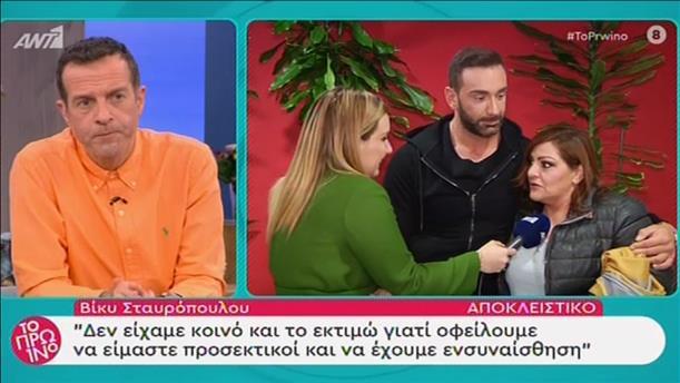 Η απάντηση της Βίκυς Σταυροπούλου στην Άννα Παναγιωτοπούλου