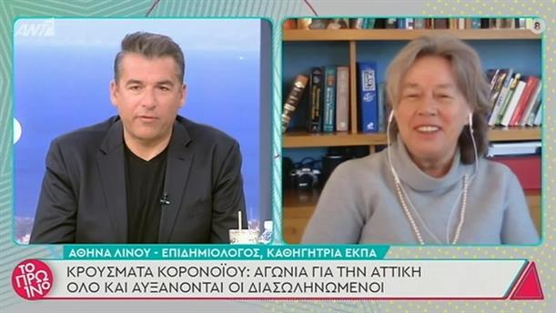 Αθηνά Λινού – Το Πρωινό – 05/03/2021