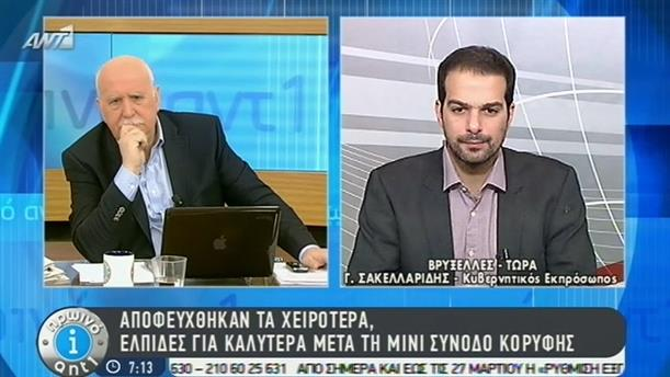 Ο Γ. Σακελλαρίδης για τα αποτελέσματα της συνόδου κορυφής - 20/3/2015