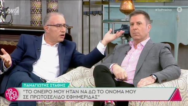 """Οι """"Πρωινοί Τύποι"""" Νίκος Ρογκάκος και Παναγιώτης Στάθης, στο Πρωινό"""
