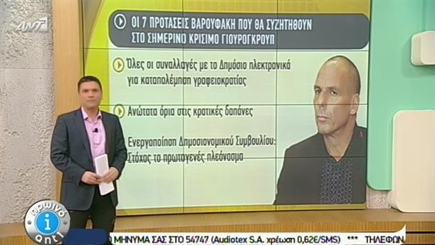 Πρωινό ΑΝΤ1 – Εκπομπή - 09/03/2015