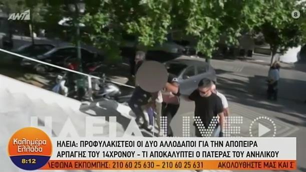 Μπάμπης Γεωργόπουλος- δικηγόρος οικογένειας 14χρονου – ΚΑΛΗΜΕΡΑ ΕΛΛΑΔΑ – 01/07/2020