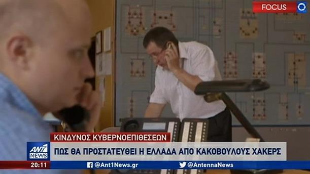 """""""Ασπίδα"""" απέναντι στους χάκερς υψώνει η Ελλάδα"""