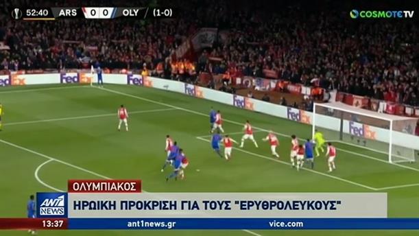 Ιστορική πρόκριση του Ολυμπιακού στους «16» του Europa League