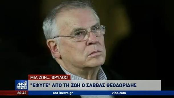 Πέθανε ο Σάββας Θεοδωρίδης