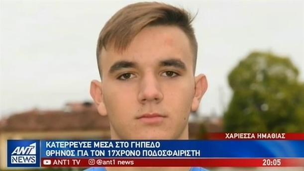 Θρήνος στην κηδεία του 17χρονου ποδοσφαιριστή που προδόθηκε από την καρδιά του
