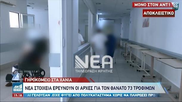 Γηροκομείο στα Χανιά: καταγγελία στον ΑΝΤ1 για σκελετωμένους ηλικιωμένους