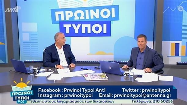 ΠΡΩΙΝΟΙ ΤΥΠΟΙ - 03/10/2020