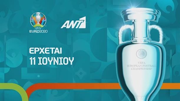 Euro 2020 - Έρχεται στον ΑΝΤ1