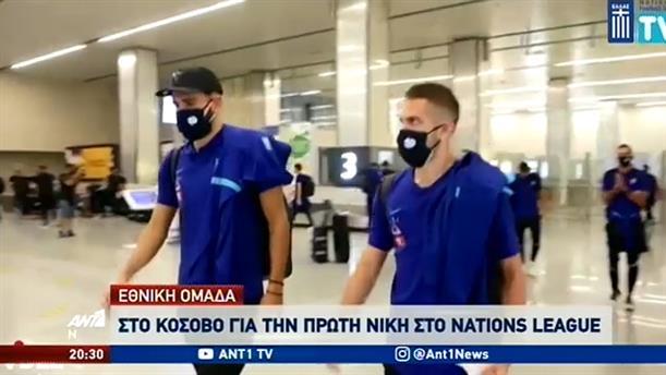 Με στόχο τη νίκη στο Κόσοβο η Εθνική