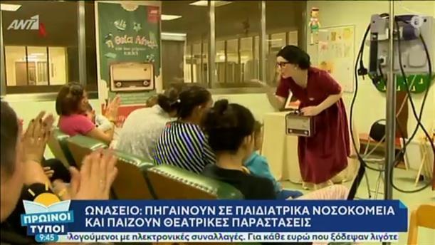 Οι ξεχωριστές θεατρικές παραστάσεις σε παιδιατρικά νοσοκομεία