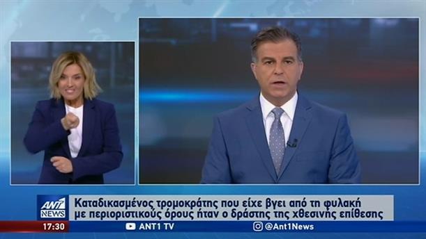 ANT1 NEWS 30-11-2019 ΣΤΗ ΝΟΗΜΑΤΙΚΗ