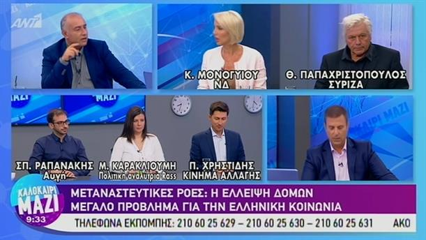 Πολιτική Επικαιρότητα - ΚΑΛΟΚΑΙΡΙ ΜΑΖΙ – 12/09/2019