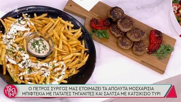 Μοσχαρίσια μπιφτέκια με πατάτες και σάλτσα με κατσικίσιο τυρί - Το Πρωινό - 24/09/2020