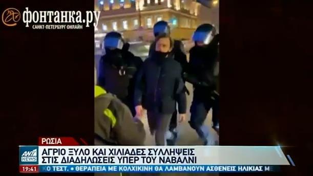 Ξύλο και συλλήψεις σε διαδηλώσεις υπέρ του Ναβάλνι