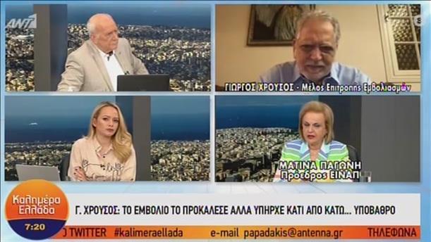 Παγώνη - Χρούσος στο «Καλημέρα Ελλάδα»