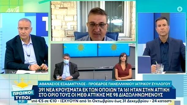 Αθανάσιος Εξαδάκτυλος - Πρόεδρος Πανελληνίου Ιατρικού Συλλόγου – ΠΡΩΙΝΟΙ ΤΥΠΟΙ - 10/10/2020
