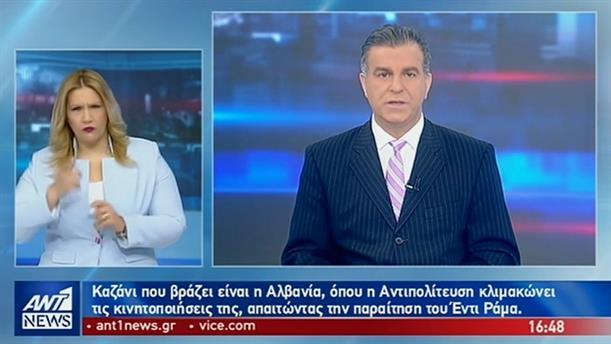 ANT1 NEWS 14-04-2019 ΣΤΗ ΝΟΗΜΑΤΙΚΗ