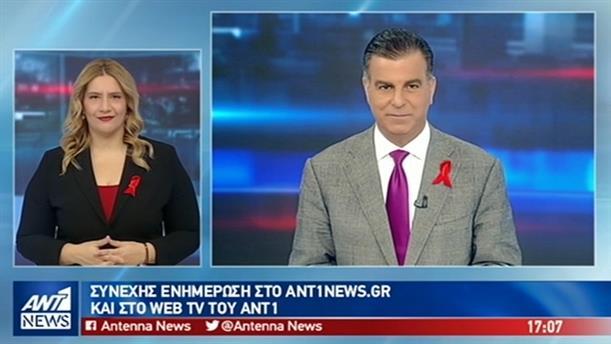 ANT1 NEWS 01-12-2018 ΣΤΗ ΝΟΗΜΑΤΙΚΗ