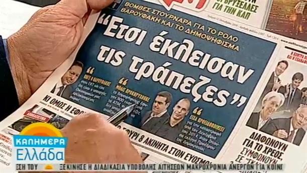 Εφημερίδες (12/10/2016)