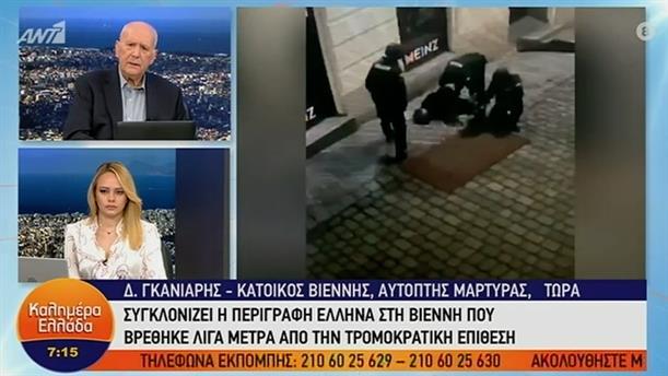 Δημήτρης Γκανιάρης - Έλληνας αυτόπτης μάρτυρας στη Βιέννη – ΚΑΛΗΜΕΡΑ ΕΛΛΑΔΑ – 03/11/2020