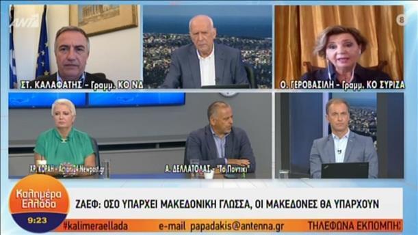 Οι Καλαφάτης και Γεροβασίλη στην εκπομπή «Καλημέρα Ελλάδα»