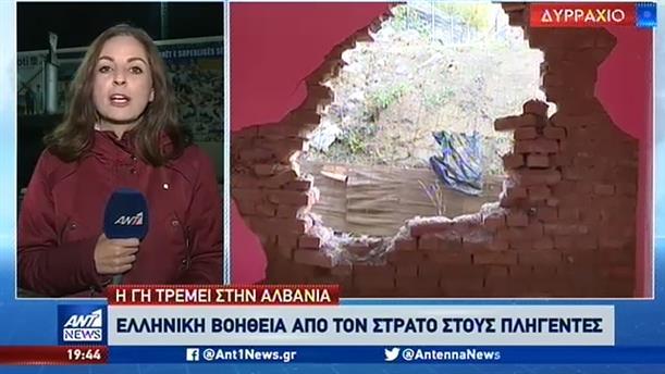 Αλβανία: Ο Ελληνικός Στρατός προσφέρει βοήθεια στους σεισμοπαθείς