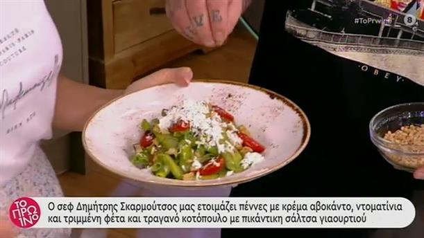 Πένες με κρέμα αβοκάντο και τραγανό κοτόπουλο με πικάντικη σάλτσα – Το Πρωινό – 21/01/2020
