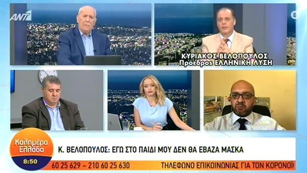 Κυριάκος Βελόπουλος (Πρόεδρος Ελληνική Λύση) – ΚΑΛΗΜΕΡΑ ΕΛΛΑΔΑ – 11/09/2020