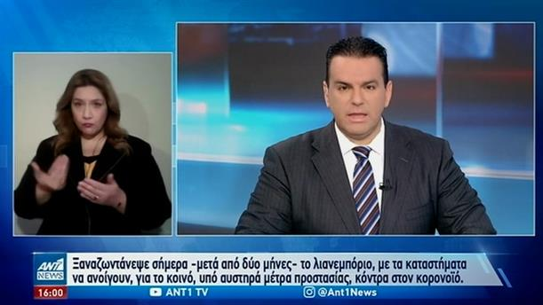 ANT1 NEWS 18-01-2021 ΣΤΗ ΝΟΗΜΑΤΙΚΗ