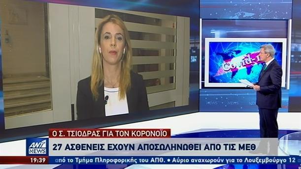 Κορονοϊός: Σταδιακή μείωση των σοβαρών κρουσμάτων στην Ελλάδα