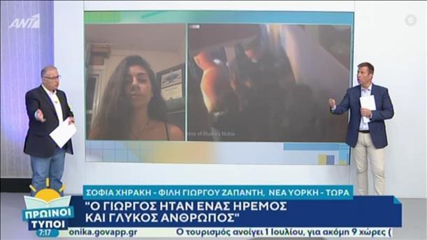 Φίλη του Γιώργου Ζαπάντη στην εκπομπή «Πρωινοί Τύποι»