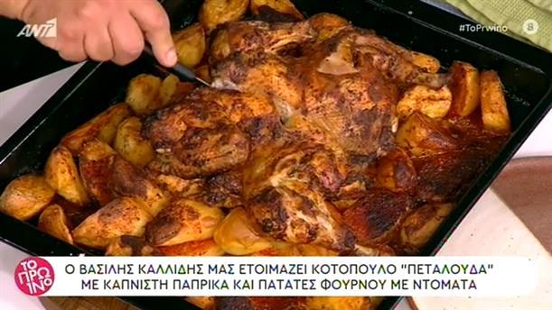 Κοτόπουλο «πεταλούδα» με καπνιστή πάπρικα και πατάτες φούρνου - Το Πρωινό - 17/06/2020