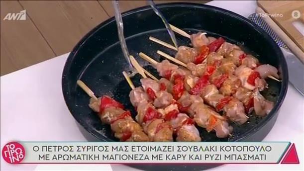Σουβλάκι κοτόπουλο με αρωματική μαγιονέζα και ρύζι μπασμάτι από τον Πέτρο Συρίγο