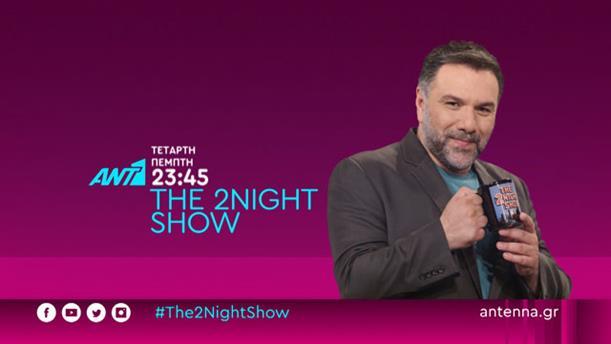 The 2night Show - Τετάρτη και Πέμπτη στις 23:45
