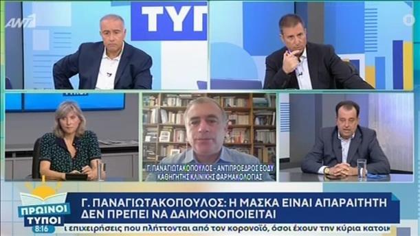 Γιώργος Παναγιωτακόπουλος – ΠΡΩΙΝΟΙ ΤΥΠΟΙ - 04/10/2020