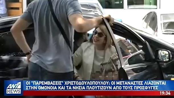Τασία Χριστοδουλοπούλου: οι «καλύτερες στιγμές» της στην Βουλή