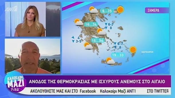 Καιρός - ΚΑΛΟΚΑΙΡΙ ΜΑΖΙ - 19/08/2019