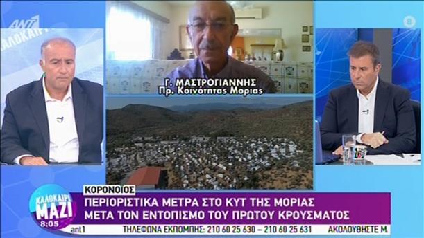 """Ο Γιάννης Μαστρογιάννης στην εκπομπή """"Καλοκαίρι Μαζί"""""""