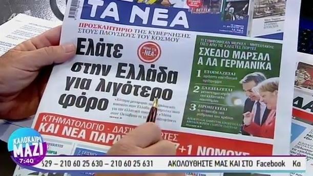Εφημερίδες - ΚΑΛΟΚΑΙΡΙ ΜΑΖΙ – 30/08/2019