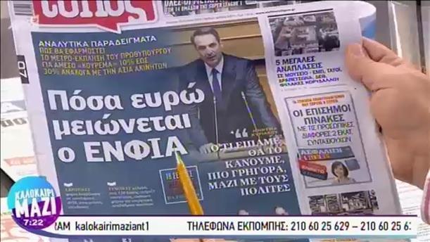 Εφημερίδες - ΚΑΛΟΚΑΙΡΙ ΜΑΖΙ – 22/07/2019