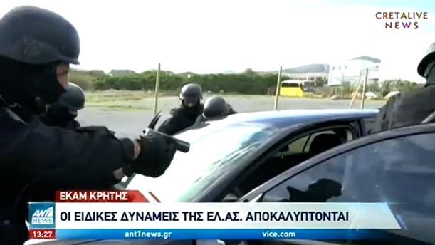 Ειδική Κατασταλτική Αντιτρομοκρατική Μονάδα στην Κρήτη