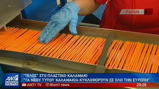 Ο ΑΝΤ1 στην εταιρεία που παράγει 30 εκ. βιοδιασπώμενα καλαμάκια την ημέρα