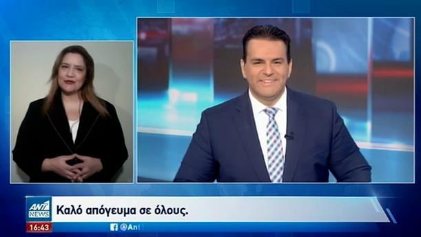 ANT1 NEWS 18-02-2021 ΣΤΗ ΝΟΗΜΑΤΙΚΗ