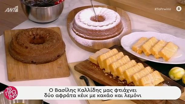Αφράτο κέικ λεμόνι με γλάσο σοκολάτας – Το Πρωινό – 06/11/2019
